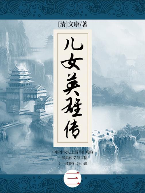 清代经典文学:儿女英雄传·三