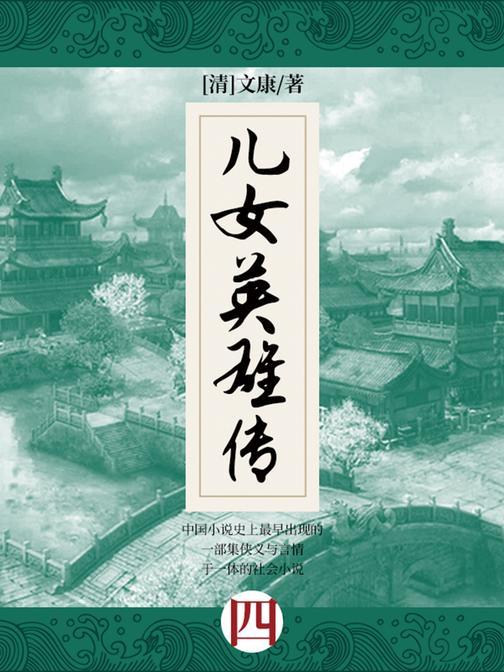 清代经典文学:儿女英雄传·四