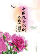 中国花卉识别彩色大图鉴