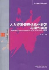 人力资源管理信息化开发与操作实验
