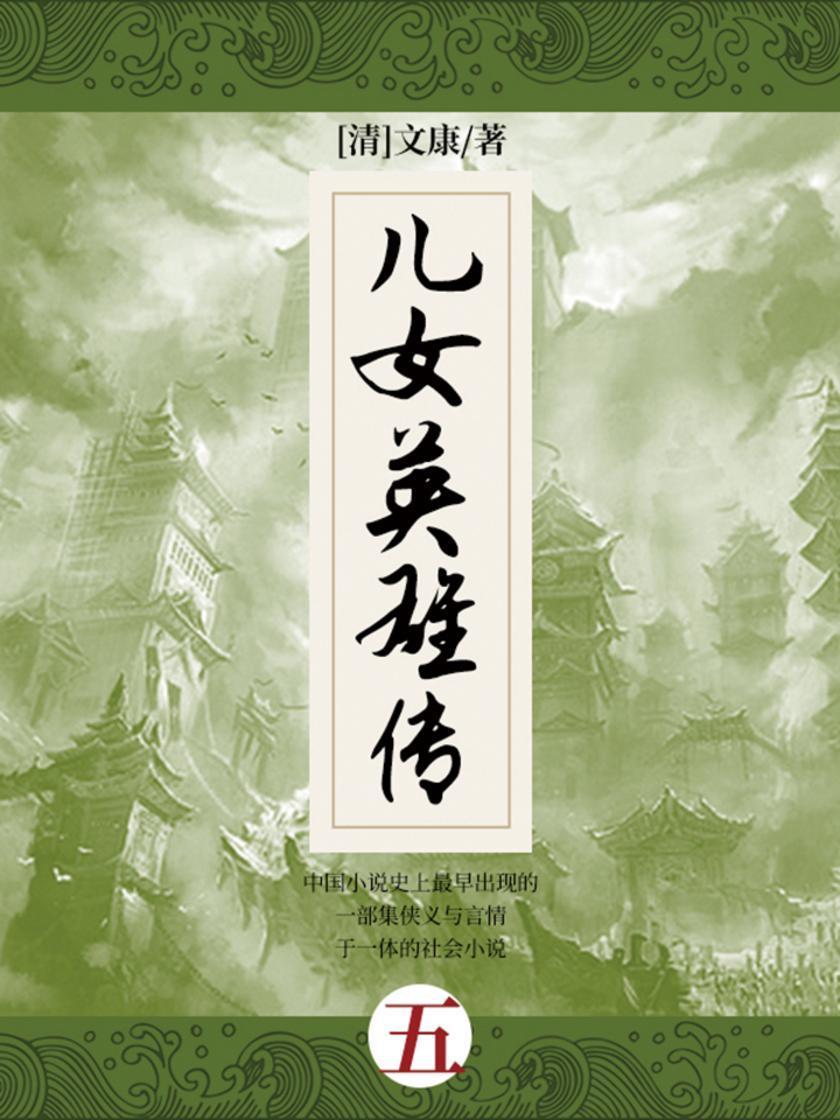清代经典文学:儿女英雄传·五