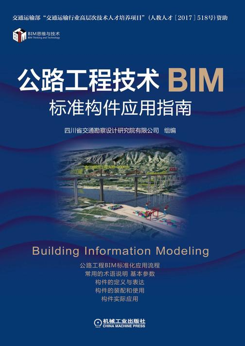公路工程技术BIM标准构件应用指南