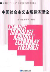 中国社会主义市场经济理论(仅适用PC阅读)