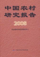 中国农村研究报告2008(试读本)