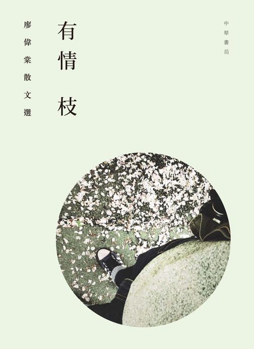 有情枝──廖偉棠散文選(仅适用PC阅读)