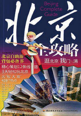悠生活·旅游大玩家:北京全攻略