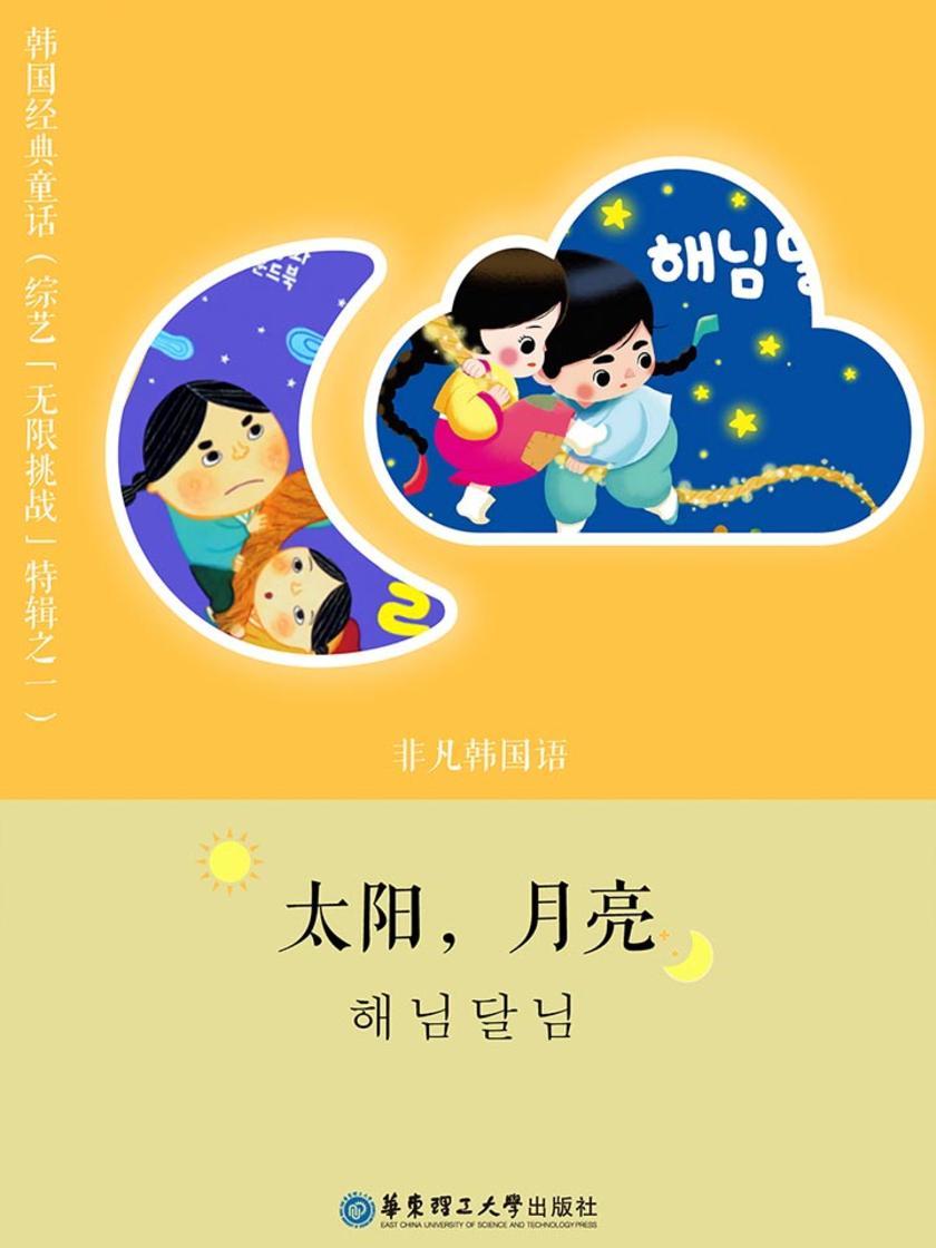 韩国童话:太阳与月亮