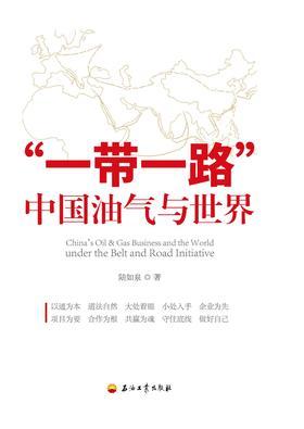 """""""一带一路"""":中国油气与世界"""