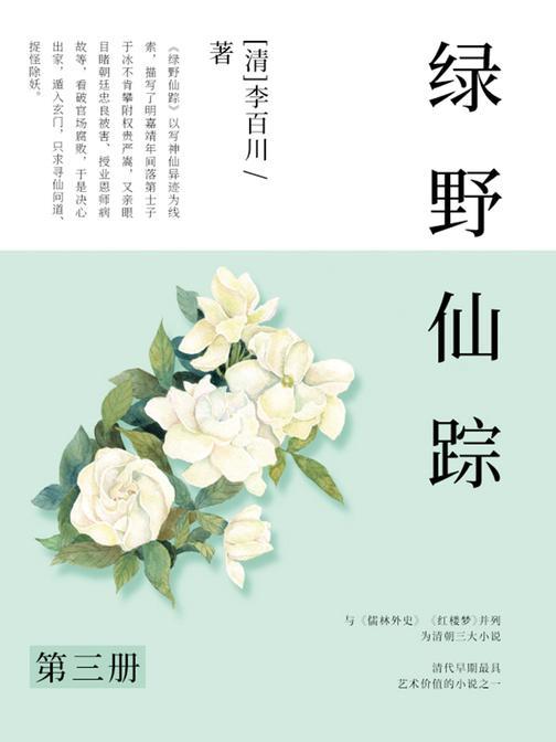 清代经典文学:绿野仙踪·三