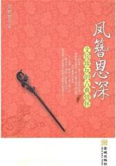 凤簪恩深:文房珍玩的古典情怀(试读本)