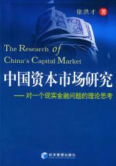 中国资本市场研究——对一个现实金融问题的理论思考(仅适用PC阅读)
