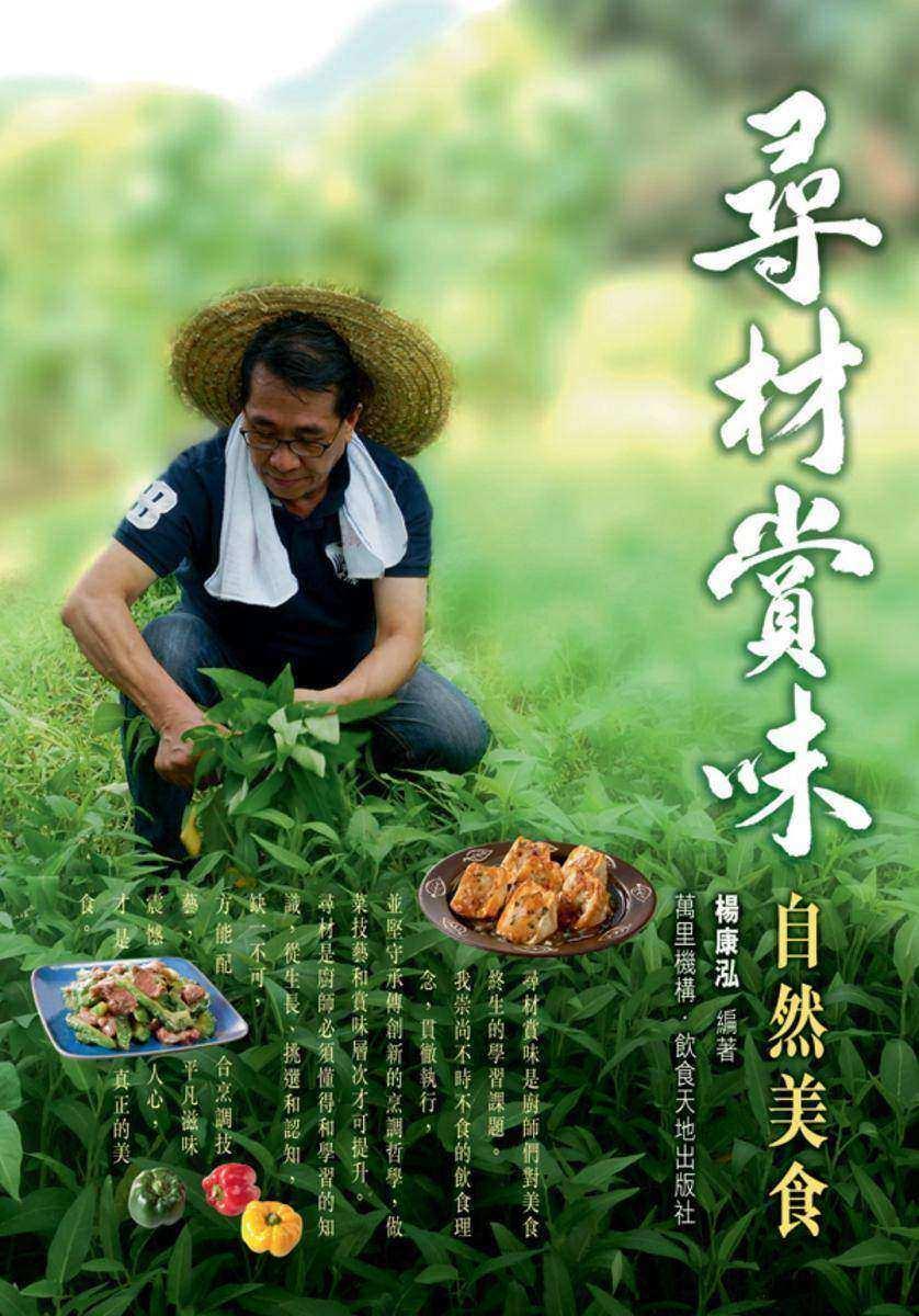 尋材賞味-自然美食(仅适用PC阅读)