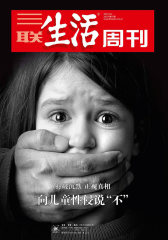 """三联生活周刊·向儿童性侵说""""不"""":打破沉默,正视真相(2017年37期)(电子杂志)"""