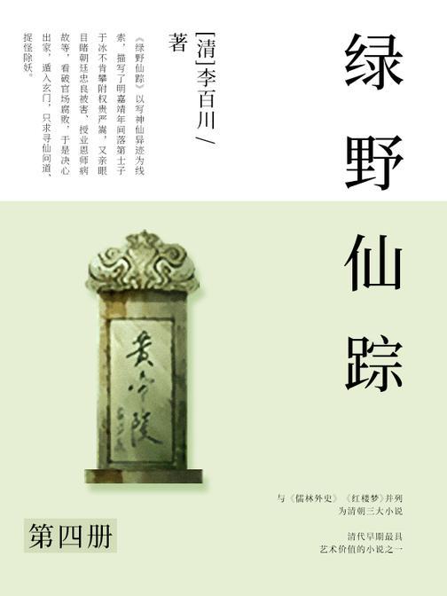 清代经典文学:绿野仙踪·四