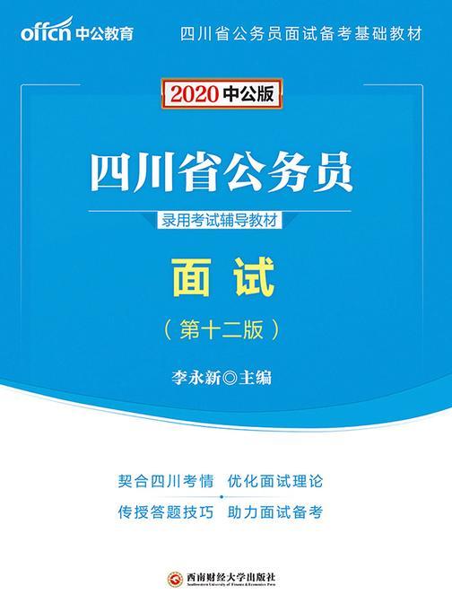 中公2020四川省公务员录用考试辅导教材面试