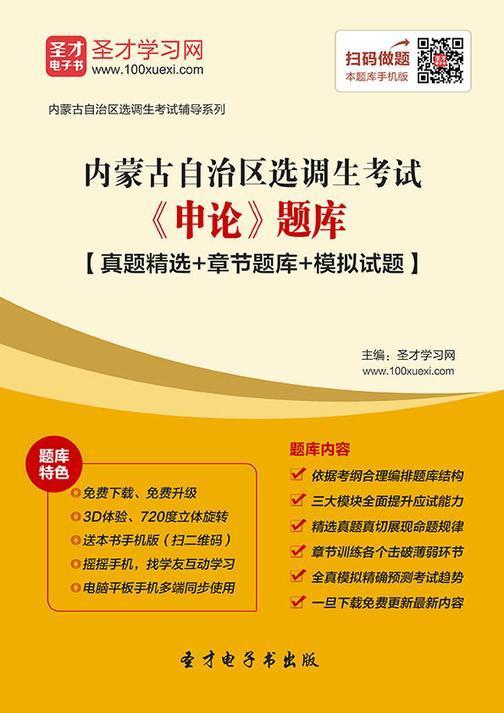 2018年内蒙古自治区选调生考试《申论》题库【真题精选+章节题库+模拟试题】