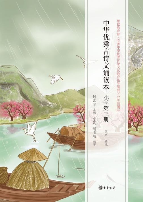中华优秀古诗文诵读本(小学第三册)
