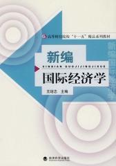新编国际经济学(仅适用PC阅读)