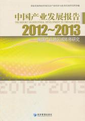 中国产业发展报告2012~2013——我国产业跨区域转移研究