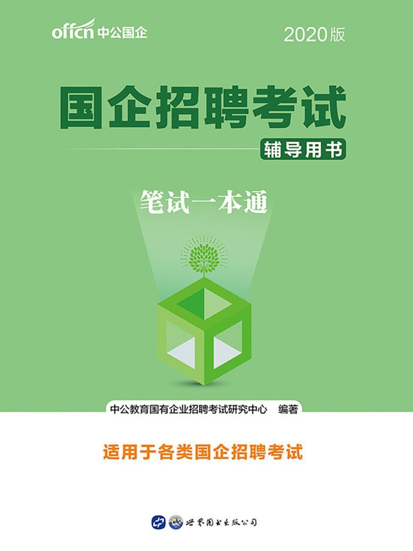 中公2020国企招聘考试辅导用书笔试一本通
