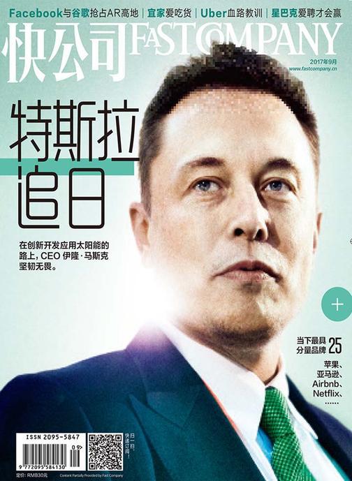 快公司2017年09期:特斯拉追日(电子杂志)