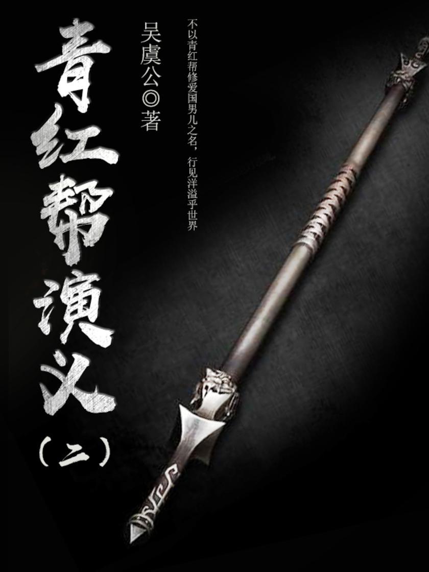 古代文学经典:青红帮演义(二)