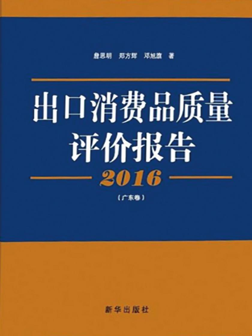 2016出口消费品质量评价报告
