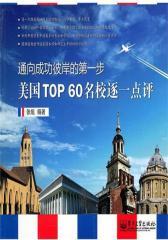 通向成功彼岸的第一步:美国TOP 60名校逐一点评(试读本)