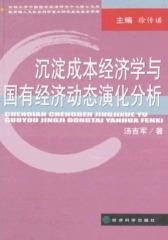 沉淀成本经济学与国有经济动态演化分析