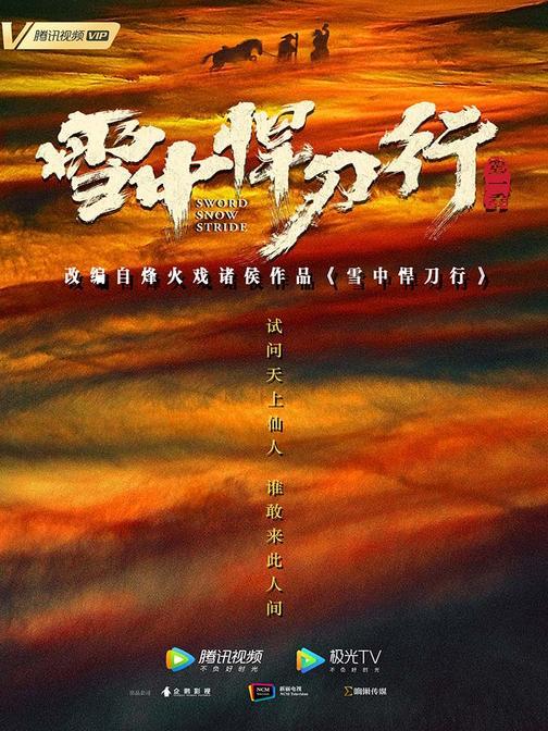 《雪中悍刀行》完结精校版大全集(套装共20册)