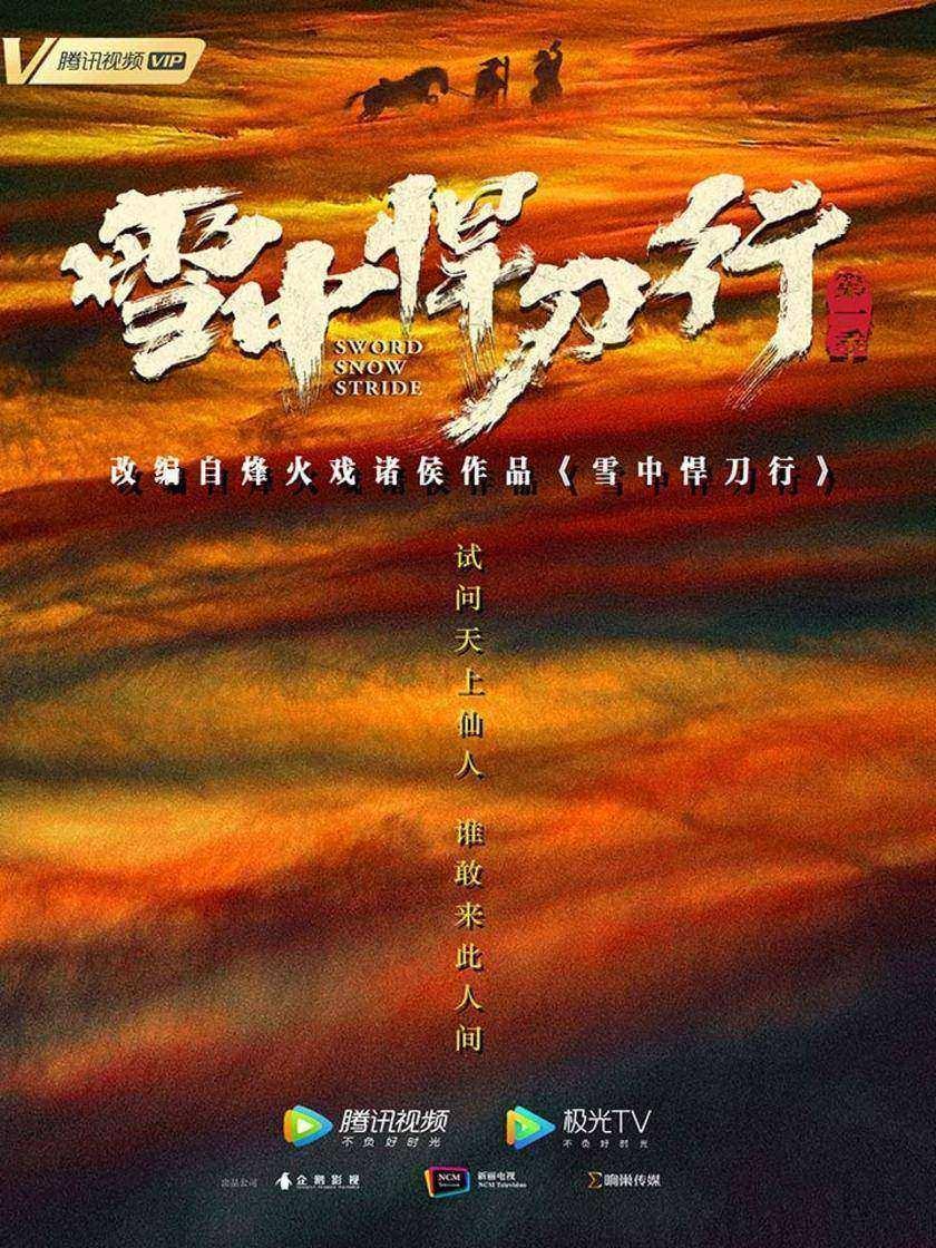 《雪中悍刀行》完结精校版大全集(全20册)