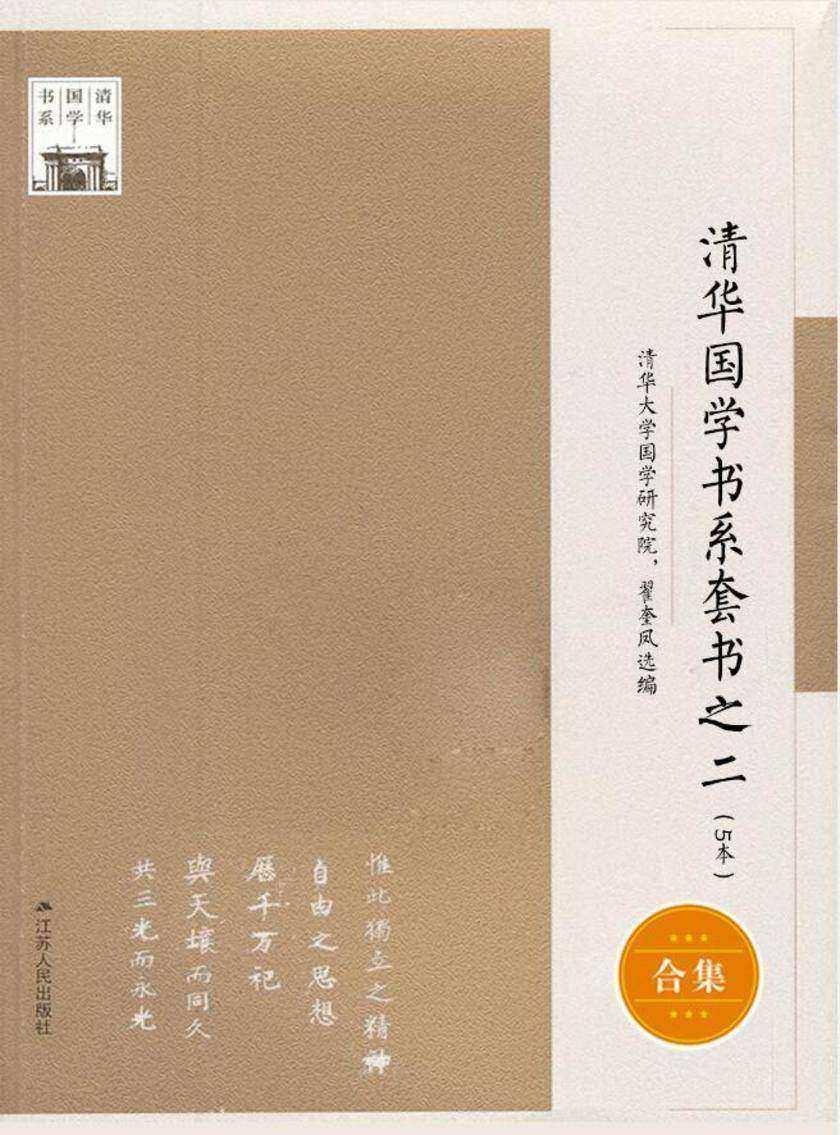 清华国学书系套书(二)(5本)