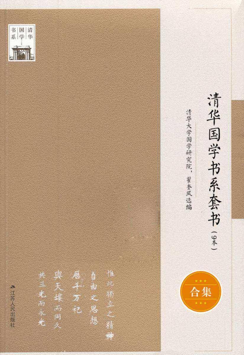 清华国学书系套书(9本)
