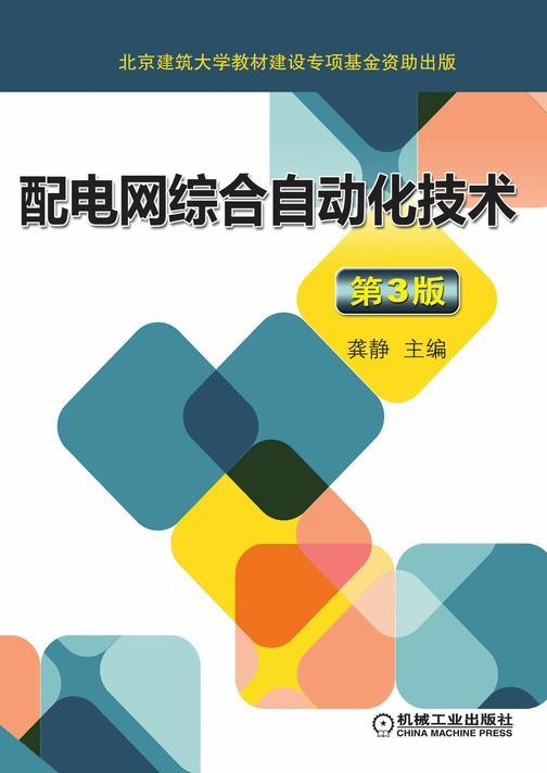 配电网综合自动化技术 第3版