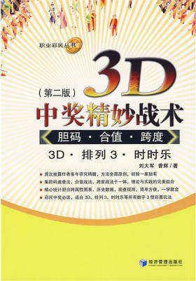 3D中奖精妙战术——胆码·合值·跨度(第二版)(仅适用PC阅读)