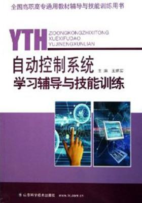 自动控制系统学习辅导与技能训练(仅适用PC阅读)