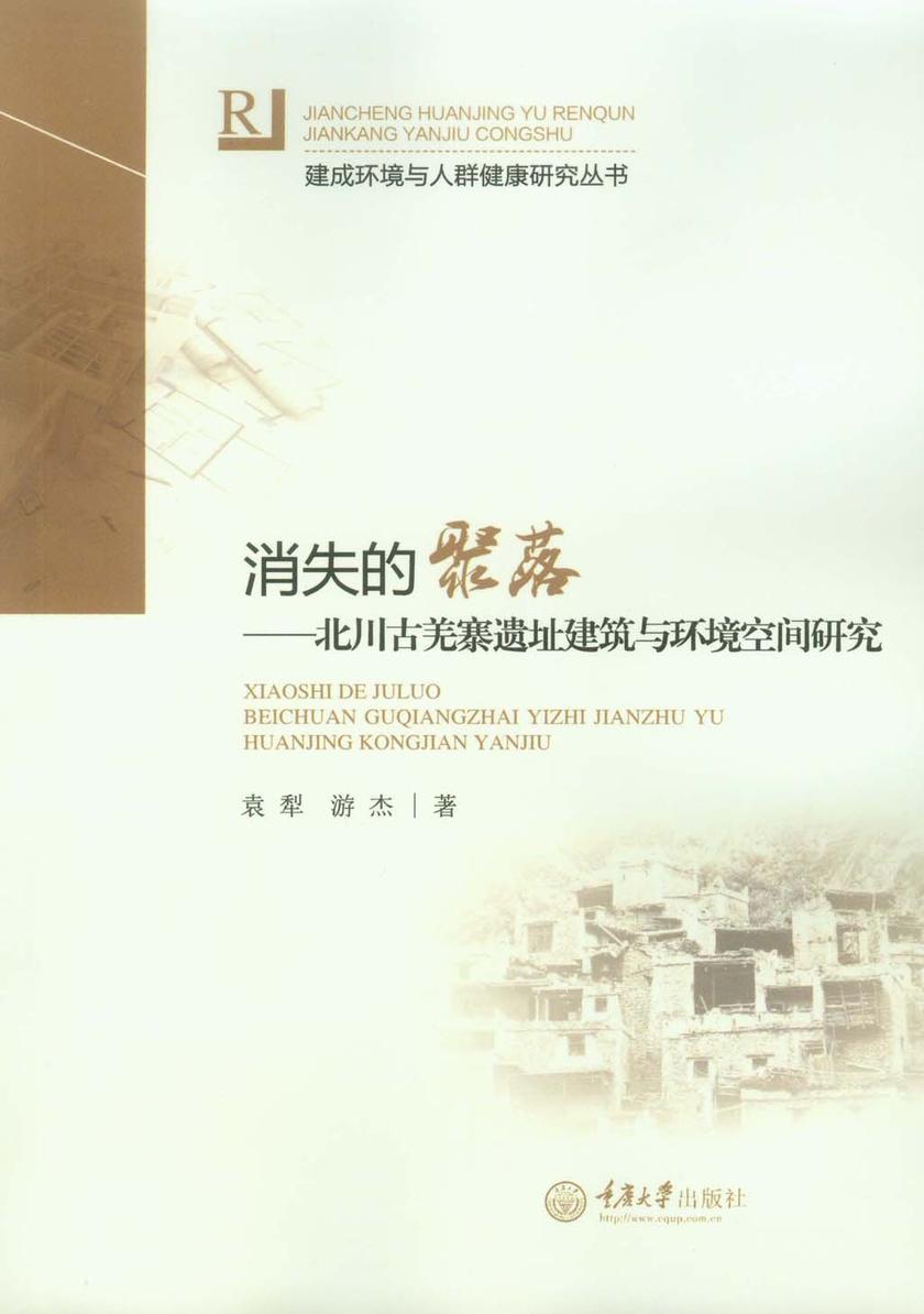 消失的聚落:北川古羌寨遗址建筑与环境空间研究