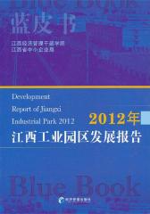 2012年江西工业园区发展报告