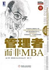 管理者而非MBA(试读本)