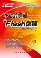 我也能掌握Flash编程