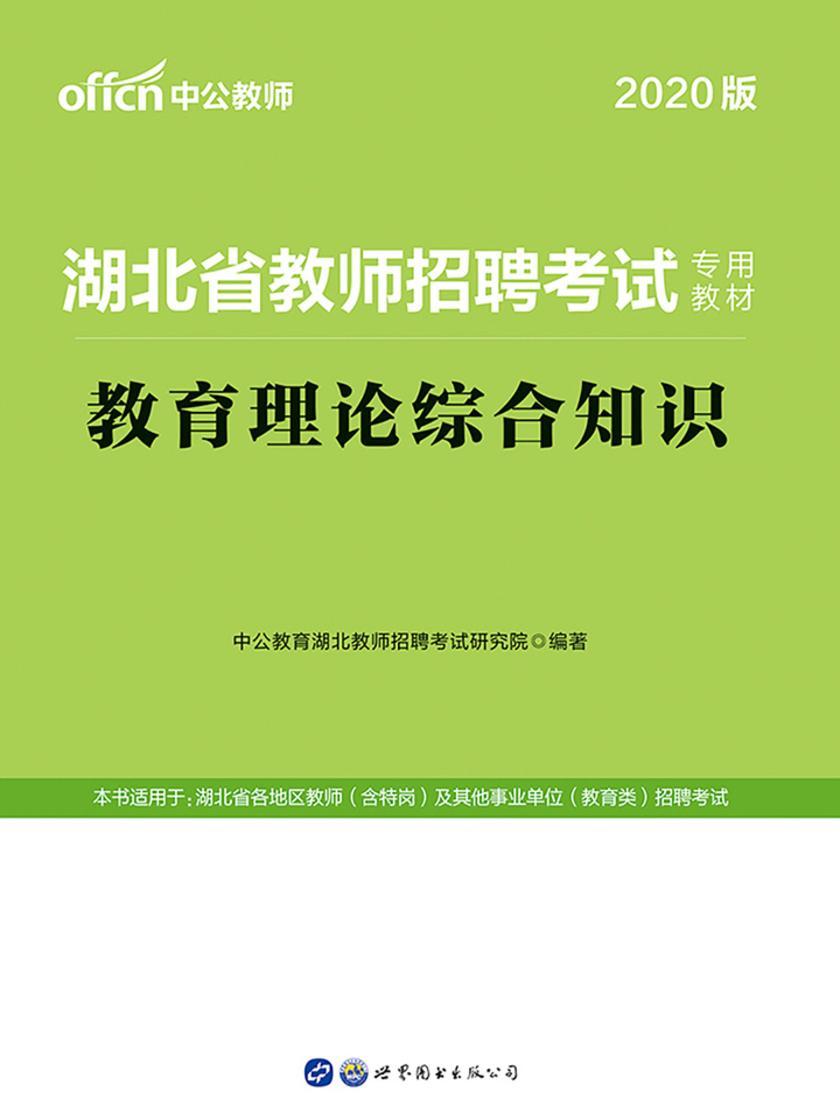 中公2020湖北省教师招聘考试专用教材教育理论综合知识