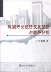我国行业经济发展回顾与趋势分析