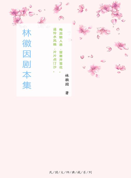 林徽因剧本集