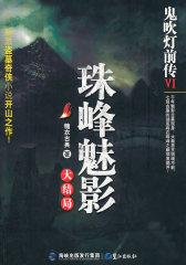 鬼吹灯前传VI 珠峰魅影(试读本)
