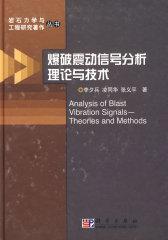 爆破震动信号分析理论与技术(试读本)