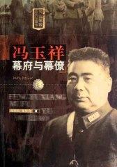 冯玉祥幕府与幕僚