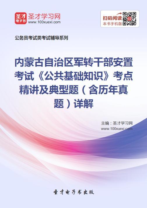 2018年内蒙古自治区军转干部安置考试《公共基础知识》考点精讲及典型题(含历年真题)详解