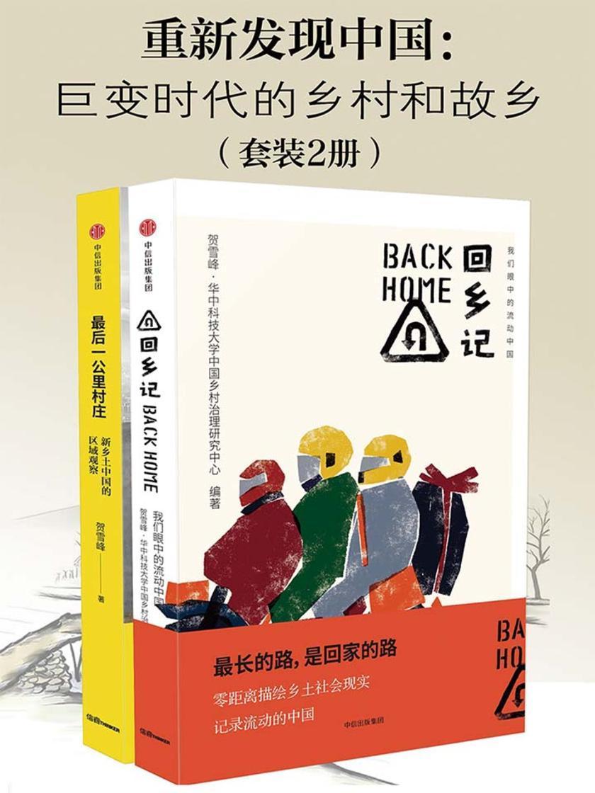 重新发现中国:巨变时代的乡村和故乡(最后一公里村庄+回乡记)(套装2册)