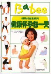 健康怀孕每一天(仅适用PC阅读)