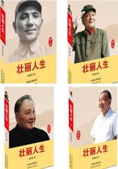 壮丽人生(全四卷)